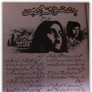 Ehtraf e mohabbat by Shazia Mustafa 1