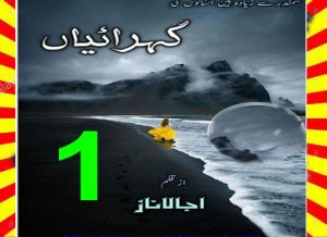 Gehraiyaan Urdu Novel By Ujala Naz Episode 1 1