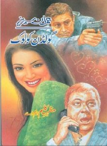 Golden Coloc Novel Imran Series By Mazhar Kaleem Pdf 1