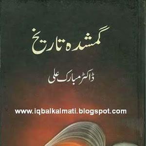 Gumshuda Tareekh by Dr Mubarak Ali 1
