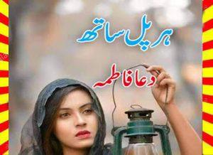 Har Pal Sath Urdu Novel By Dua Fatima 1