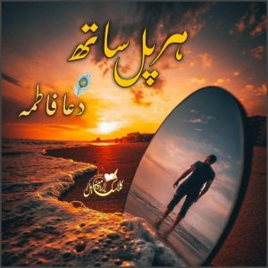Har Pal Sath Urdu Novel By Dua Fatima Episode 13 1