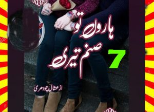Harun To Sanam Teri Urdu Novel By Eshaal Chauhdry Episode 7 1