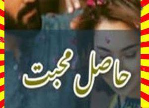 Hasil E Mohabbat Urdu Novel By Kashaf 1
