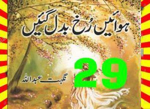 Hawain Rukh Badal Gain Urdu Novel By Nighat Abdullah Episode 29 1