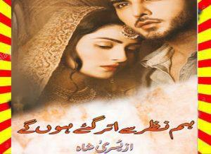 Hum Nazar Se Utar Gaye Hon Gay By Yusra Shah 1