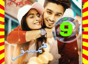 Humsafar Urdu Novel By Ayesha Ghulam Hussain Episode 9 1