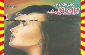 Imran Digest July 2020 Read and Download 1
