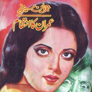 Imran Ka Inteqam by Safdar Shaheen 1