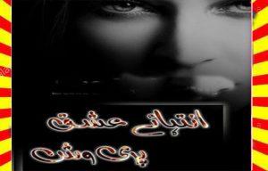 Inteha E Ishq Urdu Novel By Pari Vash 1