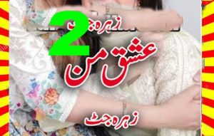 Ishq E Maan Urdu Novel By Zahra Jutt Episode 2 1
