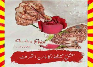 Ishq Mehakne Laga Urdu Novel By Maria Ashraf 1