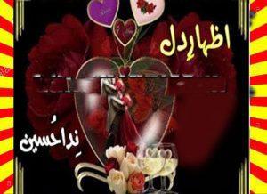 Izhar E Dil Urdu Novel By Nida Hussain 1