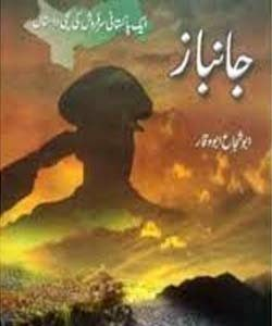 Janbaaz Novel By Abu Shuja Abu Waqar 1
