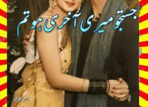 Justaju Meri Aakhri Ho Tum Urdu Novel by Yusra Shah 1
