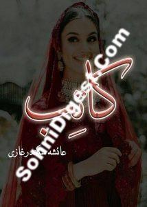 Kaatib Novel Urdu By Ayesha Sikander 1