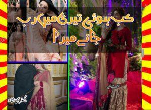 Kab Hui Teri Main Rab Jany Mera Urdu Novel by Yusra Shah 1