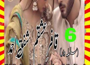 Kafir E Ishqam Urdu Novel By Shafaq Ahmad Episode 6 1