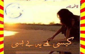 Kaisi Hai Yeh Bebasi Urdu Novel By Fatima Nadir 1