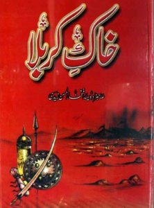 Khak e Karbala Urdu By Syed Iftikhar Ul Hassan 1