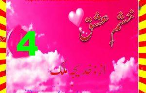 Khasham E Ishq Urdu Novel By Khadija Malik Episode 4 1