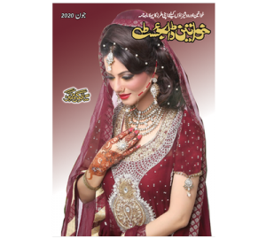 Khawateen Digest August 2020 Read and Download 1