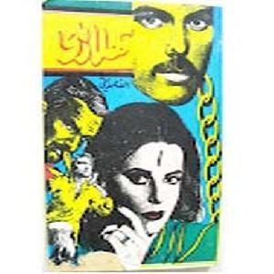 Khiladi 09 by Alif Siddiqui 1