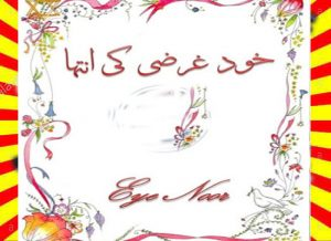Khudgarzi Ki Inteha Afsana Urdu Novel By Eye Noor 1