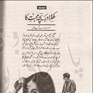 Khula Dareecha Mohabbat Ka by Farzana Gilani 1
