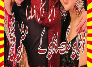 Khushiyan Sang Apno K Urdu Novel By Mishi Sheikh 1