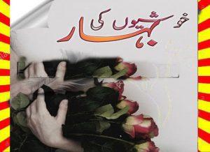 Khushyon Ki Bahar Urdu Novel By Nida Hussain 1