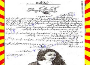 Kinar E Khwab Jo Urdu Novel By Farah Bukhari Episode 3 1