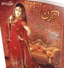 Kiran Digest August 2020 Read and Download 1