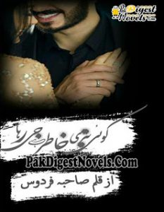 Koi Teri Khatir Hai Jee Raha Complete Novel By Saheba Firdous 1