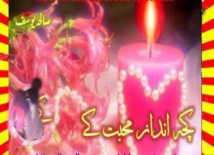 Kuch Andaz Mohabbat Kay Urdu Novel By Saliha Yousaf 1