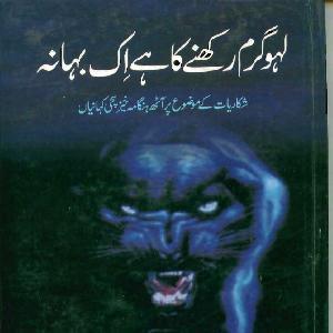 Lahoo garm rakhnay ka hai aik bahna by Sabar Hussain Rajput 1