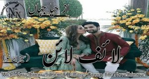 Life Line Season Two Urdu Novel By Haya Jahan 1