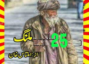 Malang Urdu Novel By Amaltaas Khan Episode 25 1