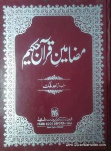 Mazameen e Quran Hakeem by Zahid Malik 1