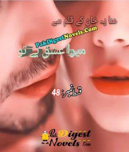Mera Ishq Hai Tu Episode 48 By Anaya Khan 1