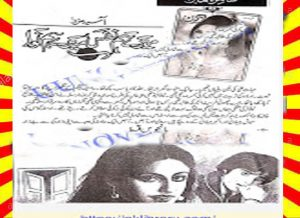 Mere Humnafas Mere Humnawa Urdu Novel By Aasia Mirza Episode 7 1