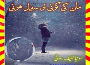 Milan Ki Koi To Sabeel Hoti Urdu Novel By Sonia Lateef Soni 1