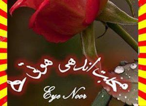 Mohabbat Andhi Hoti Hai By Eye Noor 1