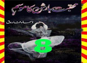 Mohabbat Barish Ka Mosam Urdu Novel By Asma Farooq Episode 8 1