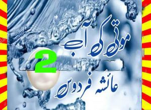 Moti Ki Aab Urdu Novel By Ayesha Firdous Episode 2 1