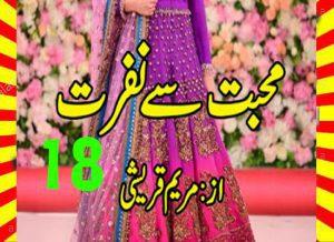 Muhabbat Se Nafrat Urdu Novel By Maryam Qureshi Episode 18 1