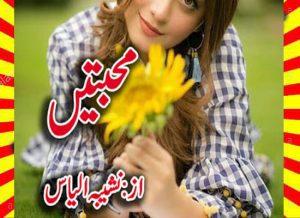 Muhabbatain Urdu Novel By Noshiba Ilyas Complete 1