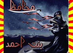 Muhafiz Urdu Novel By Bint E Ahmad 1