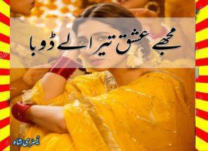 Mujhe Ishq Tera Ly Dooba Urdu Novel by Yusra Shah 1