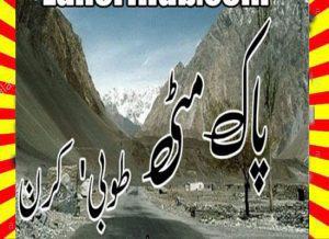 Paak Matti Urdu Novel By Tuba Kiran 1